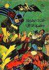 Cover for الوطواط [Batman] (المطبوعات المصورة [Illustrated Publications], 1966 series) #39