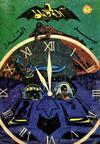 Cover for الوطواط [Batman] (المطبوعات المصورة [Illustrated Publications], 1966 series) #38