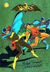 Cover for الوطواط [Batman] (المطبوعات المصورة [Illustrated Publications], 1966 series) #40
