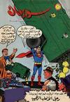 Cover for سوبرمان [Superman] (المطبوعات المصورة [Illustrated Publications], 1964 series) #111