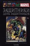 Cover for Marvel. Официальная коллекция комиксов (Ашет Коллекция [Hachette], 2014 series) #82 - Защитники: День Защитников