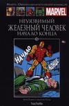Cover for Marvel. Официальная коллекция комиксов (Ашет Коллекция [Hachette], 2014 series) #83 - Неуязвимый Железный Человек: Начало Конца