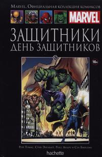 Cover Thumbnail for Marvel. Официальная коллекция комиксов (Ашет Коллекция [Hachette], 2014 series) #82 - Защитники: День Защитников