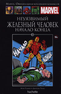 Cover Thumbnail for Marvel. Официальная коллекция комиксов (Ашет Коллекция [Hachette], 2014 series) #83 - Неуязвимый Железный Человек: Начало Конца