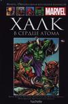 Cover for Marvel. Официальная коллекция комиксов (Ашет Коллекция [Hachette], 2014 series) #84 - Халк: В Сердце Атома