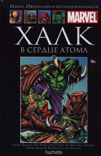 Cover Thumbnail for Marvel. Официальная коллекция комиксов (Ашет Коллекция [Hachette], 2014 series) #84 - Халк: В Сердце Атома
