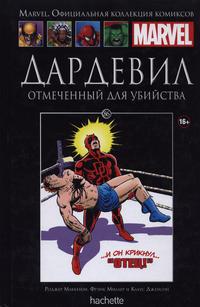 Cover Thumbnail for Marvel. Официальная коллекция комиксов (Ашет Коллекция [Hachette], 2014 series) #86 - Дардевил: Отмеченный Для Убийства