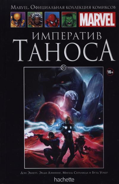 Cover for Marvel. Официальная коллекция комиксов (Ашет Коллекция [Hachette], 2014 series) #85 - Императив Таноса