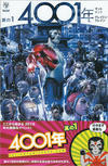Cover Thumbnail for 4001 A.D. (2016 series) #1 [Japanese Language Time Capsule Variant]