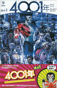 Cover Thumbnail for 4001 A.D. (Valiant Entertainment, 2016 series) #1 [Japanese Language Time Capsule Variant]