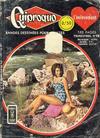 Cover for Quiproquo (Arédit-Artima, 1963 series) #19