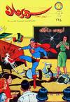 Cover for سوبرمان [Superman] (المطبوعات المصورة [Illustrated Publications], 1964 series) #164