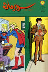 Cover for سوبرمان [Superman] (المطبوعات المصورة [Illustrated Publications], 1964 series) #335
