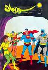 Cover for سوبرمان [Superman] (المطبوعات المصورة [Illustrated Publications], 1964 series) #177