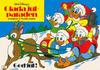 Cover for Glada julparaden (Hemmets Journal, 1975 series) #1976