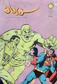 Cover Thumbnail for سوبرمان [Superman] (المطبوعات المصورة [Illustrated Publications], 1964 series) #274