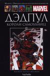 Cover for Marvel. Официальная коллекция комиксов (Ашет Коллекция [Hachette], 2014 series) #89 - Дэдпул: Короли Самоубийц