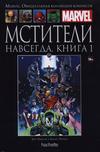 Cover for Marvel. Официальная коллекция комиксов (Ашет Коллекция [Hachette], 2014 series) #90 - Мстители Навсегда