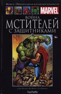 Cover Thumbnail for Marvel. Официальная коллекция комиксов (Ашет Коллекция [Hachette], 2014 series) #87 - Война Мстителей С Защитниками