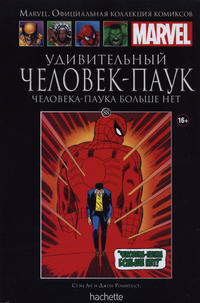 Cover Thumbnail for Marvel. Официальная коллекция комиксов (Ашет Коллекция [Hachette], 2014 series) #88 - Удивительный Человек-Паук: Человека-Паука Больше Нет