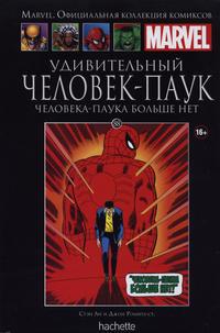 Cover for Marvel. Официальная коллекция комиксов (Ашет Коллекция [Hachette], 2014 series) #88 - Удивительный Человек-Паук: Человека-Паука Больше Нет