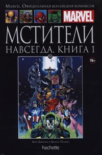 Cover Thumbnail for Marvel. Официальная коллекция комиксов (Ашет Коллекция [Hachette], 2014 series) #90 - Мстители Навсегда