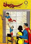 Cover for سوبرمان [Superman] (المطبوعات المصورة [Illustrated Publications], 1964 series) #105