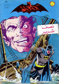 Cover Thumbnail for الوطواط [Batman] (المطبوعات المصورة [Illustrated Publications], 1966 series) #83