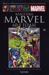 Cover for Marvel. Официальная коллекция комиксов (Ашет Коллекция [Hachette], 2014 series) #91 - Классика Marvel: 60-е Годы