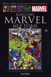 Cover Thumbnail for Marvel. Официальная коллекция комиксов (Ашет Коллекция [Hachette], 2014 series) #91 - Классика Marvel: 60-е Годы