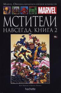 Cover for Marvel. Официальная коллекция комиксов (Ашет Коллекция [Hachette], 2014 series) #92 - Мстители Навсегда