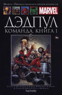 Cover Thumbnail for Marvel. Официальная коллекция комиксов (Ашет Коллекция [Hachette], 2014 series) #95 - Дэдпул: Команда