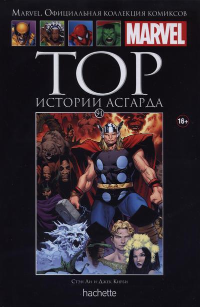 Cover for Marvel. Официальная коллекция комиксов (Ашет Коллекция [Hachette], 2014 series) #94 - Тор: Истории Асгарда