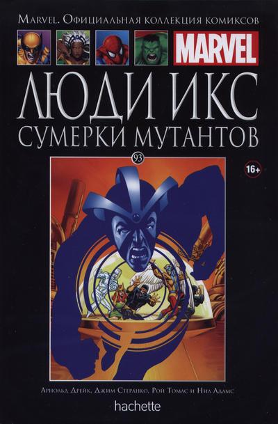 Cover for Marvel. Официальная коллекция комиксов (Ашет Коллекция [Hachette], 2014 series) #93 - Люди Икс: Сумерки Мутантов