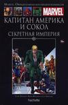 Cover for Marvel. Официальная коллекция комиксов (Ашет Коллекция [Hachette], 2014 series) #96 - Капитан Америка и Сокол: Секретная Империя