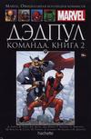 Cover for Marvel. Официальная коллекция комиксов (Ашет Коллекция [Hachette], 2014 series) #98 - Дэдпул: Команда
