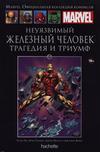 Cover for Marvel. Официальная коллекция комиксов (Ашет Коллекция [Hachette], 2014 series) #99 - Неуязвимый Железный Человек: Трагедия и Триумф