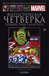 Cover Thumbnail for Marvel. Официальная коллекция комиксов (Ашет Коллекция [Hachette], 2014 series) #97 - Фантастическая Четверка: Пришествие Галактуса