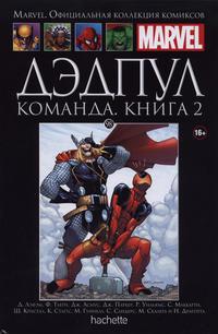 Cover Thumbnail for Marvel. Официальная коллекция комиксов (Ашет Коллекция [Hachette], 2014 series) #98 - Дэдпул: Команда