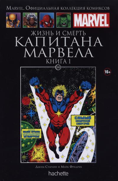Cover for Marvel. Официальная коллекция комиксов (Ашет Коллекция [Hachette], 2014 series) #100 - Жизнь и Смерть Капитана Марвела