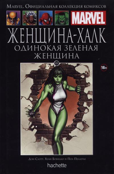 Cover for Marvel. Официальная коллекция комиксов (Ашет Коллекция [Hachette], 2014 series) #101 - Женщина-Халк: Одинокая Зеленая Женщина