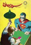 Cover for سوبرمان [Superman] (المطبوعات المصورة [Illustrated Publications], 1964 series) #231