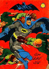 Cover for الوطواط [Batman] (المطبوعات المصورة [Illustrated Publications], 1966 series) #42