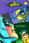 Cover for الوطواط [Batman] (المطبوعات المصورة [Illustrated Publications], 1966 series) #43