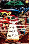 Cover for الوطواط [Batman] (المطبوعات المصورة [Illustrated Publications], 1966 series) #44