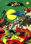 Cover for الوطواط [Batman] (المطبوعات المصورة [Illustrated Publications], 1966 series) #45
