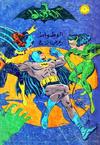 Cover for الوطواط [Batman] (المطبوعات المصورة [Illustrated Publications], 1966 series) #41