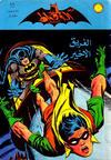 Cover for الوطواط [Batman] (المطبوعات المصورة [Illustrated Publications], 1966 series) #48
