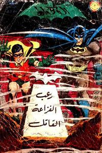 Cover Thumbnail for الوطواط [Batman] (المطبوعات المصورة [Illustrated Publications], 1966 series) #44