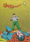 Cover for سوبرمان [Superman] (المطبوعات المصورة [Illustrated Publications], 1964 series) #238